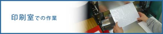 印刷室での作業へのリンク